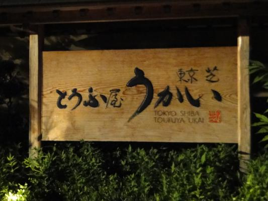 IN PICTURES: Lenovo Tokyo Media Tour 2012, Day 1 - a fine meal