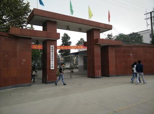 The Chengdu Urban Construction Vocational School.