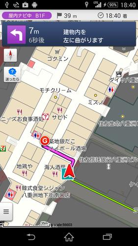 This map from Zenrin DataCom shows what a new navigation service fro Japanese mobile carrier NTT DoCoMo will look like. The service uses motion and barometric sensors in smart phones to determine location in indoor environments where GPS signals may not reach.